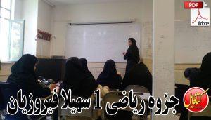 دانلود جزوه ریاضی عمومی ۱ سهیلا فیروزیان