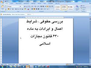 دانلود مقاله بررسي حقوقي شرایط اعمال و ایرادات به ماده ۶۳۰ قانون مجازات اسلامي