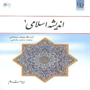 دانلود کتاب اندیشه اسلامی ۱ سبحانی و رضایی