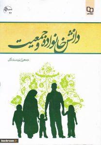 دانلود کتاب دانش و تنظیم خانواده