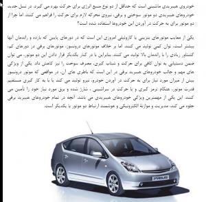 دانلود مقاله آشنایی با تکنولوژی خودروهای هیبریدی