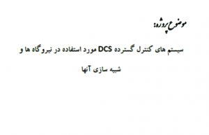 پایان نامه سیستم های کنترل گسترده DCS مورد استفاده در نیروگاه ها و شبیه سازی آنها