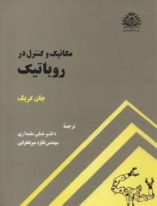کتاب مکانیک و کنترل در رباتیک تالیف جان کریگ (فارسی