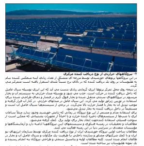 دانلود رایگان مقاله نیروگاههای خورشیدی