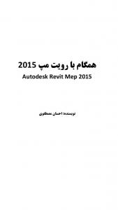 دانلود کتاب آموزش جامع نرم افزار Revit Mep تالیف مهندس مصطفوی
