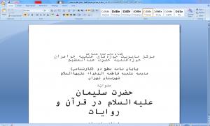 پایان نامه کارشناسی مدرسه علمیه زندگی حضرت سلیمان