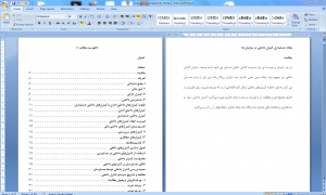 مقاله حسابداری کنترل داخلی