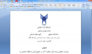 پایان نامه موضوع وضعیت حقوقی زوجه غایب مفقودالاثر در حقوق ایران رشته حقوق گرایش حقوق خصوصی