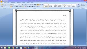 تحقیق اینکه چگونه توانستم دانش اموزانم را به درس عربی علاقمند کنم
