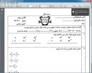 نمونه سوالات ریاضی پنجم