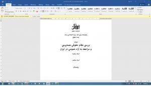 بررسي نظام حقوقي همهپرسي و مراجعه به آراء عمومي در ايران