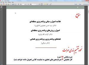 جزوه برنامه ریزی منطقه ای استاد مجید اسدی