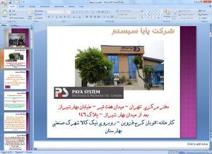 دانلود گزارش کارآموزی شرکت پایا سیستم رشته مکانیک خودرو