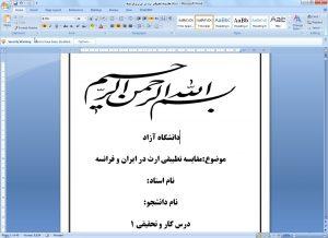 مقاله مقایسه تطبیقی ارث در ایران و فرانسه رشته حقوق