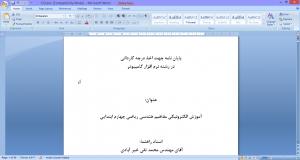 پایان نامه کاردانی نرم افزار کامپیوتر اموزش الکترونیکی مفاهیم هندسی ریاضی چهارم ابتدایی