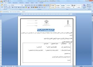 فرم خام کاربرگ (۲-۲۱۲) گزارش کاربینی