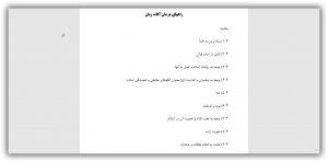 مقاله راههای درمان آفات زبان