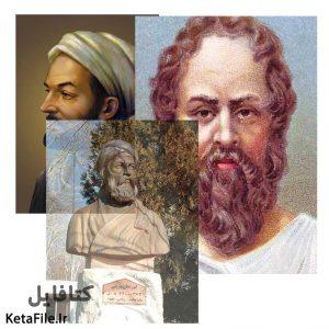تحقیق درباره فیلسوفان ایران و جهان