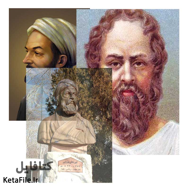<span>تحقیق درباره فیلسوفان ایران و جهان</span>