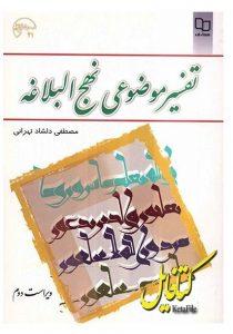دانلود کتاب عمومی تفسیر موضوعی نهج البلاغه دکتر مصطفی دلشاد تهرانی