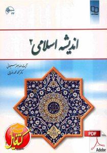 دانلود کتاب اندیشه اسلامی ۲