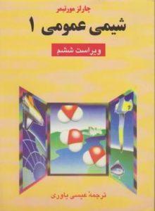 دانلود کتاب شیمی عمومی ۱ چارلز مورتیمر