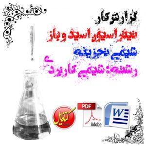 دانلود گزارش کار ورد تیتراسیون اسید و باز شیمی تجزیه