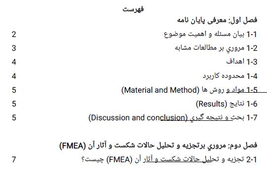 فهرست پایان نامه کارشناسی مهندسی ایمنی صنعتی و محیط کار