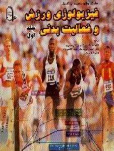 "<span itemprop=""name"">کتاب فیزیولوژی ورزش و فعالیت بدنی</span>"