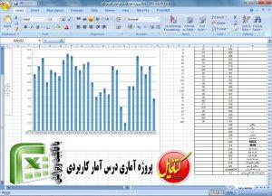 دانلود پروژه آماری اکسل درس آمار کاربردی