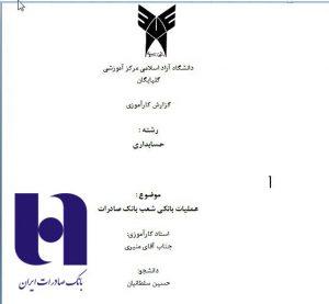 دانلود گزارش کار آموزی حسابداری بانک صادرات