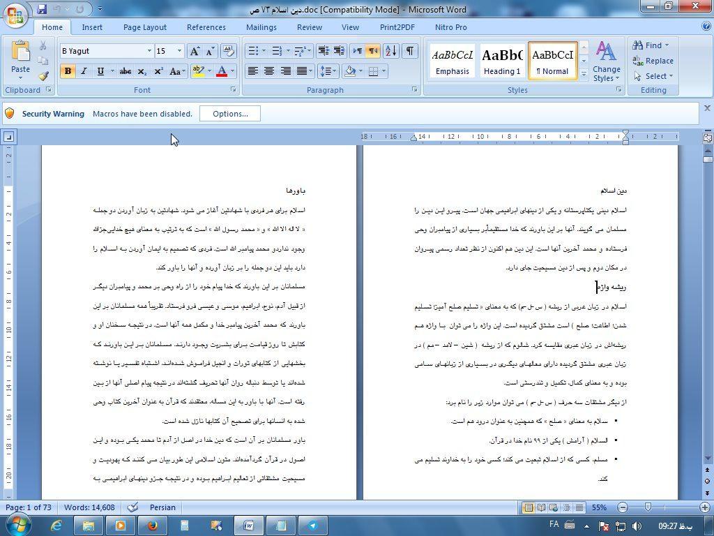 <span>دانلود مقاله کامل دین اسلام word</span>