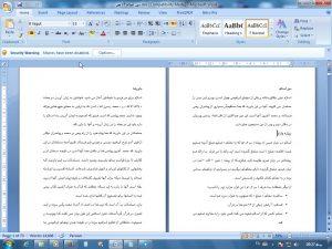 دانلود مقاله کامل دین اسلام word