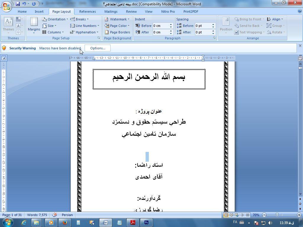 <span>مقاله طراحي سيستم حقوق و دستمزد سازمان تامين اجتماعي</span>