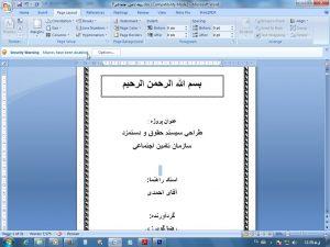 مقاله طراحي سيستم حقوق و دستمزد سازمان تامين اجتماعي