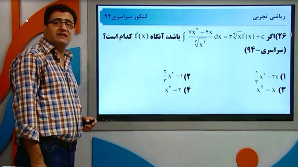 "<span itemprop=""name"">ویدیو آموزش انتگرال توابع غیر خطی کنکور</span>"
