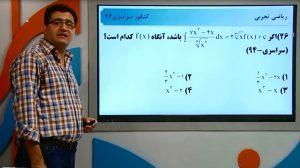 <span>ویدیو آموزش انتگرال توابع غیر خطی کنکور</span>