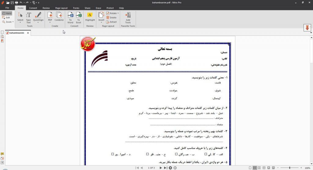 """<span itemprop=""""name"""">آزمون فصل ۱ و ۲ فارسی پایه پنجم ابتدایی + پاسخنامه</span>"""