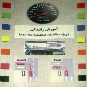 دانلود کتاب آیین نامه راهنمایی و رانندگی پایه سوم ۹۶