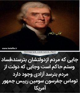 جمله توماس جفرسون درمورد آزادی