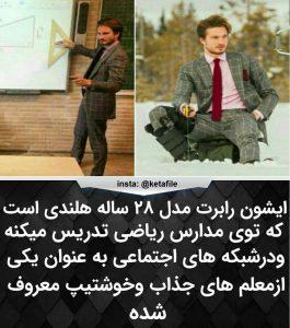 خوشتیپ ترین وجذاب ترین معلم ریاضی دنیا