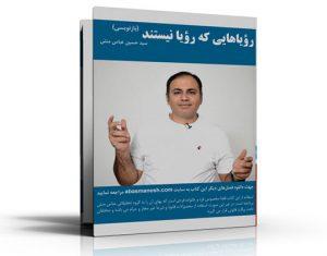 "<span itemprop=""name"">فصل اول کتاب الکترونیکی رویاهایی که رویا نیستند عباس منش</span>"