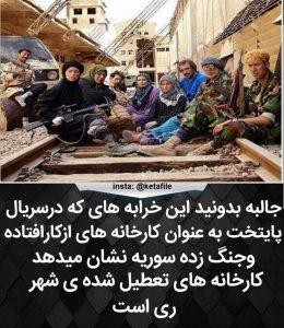 کارخانه خراب شده سوریه در پایتخت ۵ کجاست؟