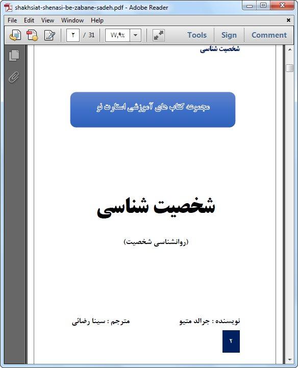 <span>کتاب شخصیت شناسی به زبان ساده اثر جرالد متیوز</span>