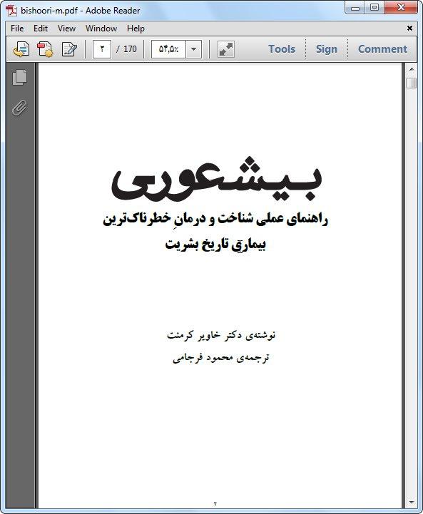 <span>دانلود کتاب بیشعوری PDF اثر خاویر کرمنت</span>