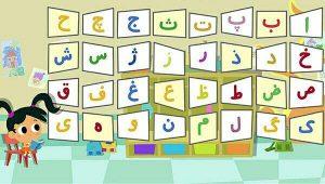 تصویر تدریس خلاقانه حروف الفیا به پایه اولی ها