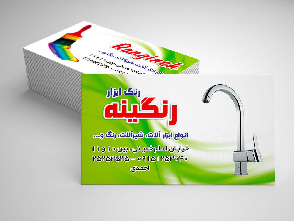 <span>دانلود فایل PSD کارت ویزیت رنگ ابزار و یراق ساختمانی بهداشتی</span>