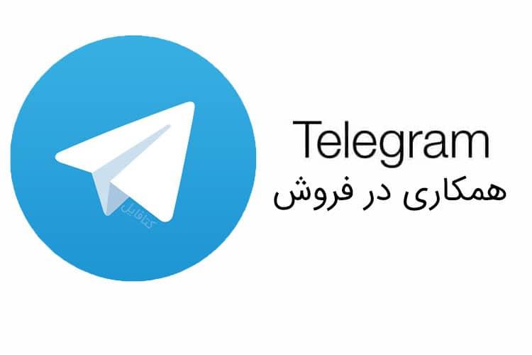 فروختن فایل با ربات شبکه اجتماعی تلگرام