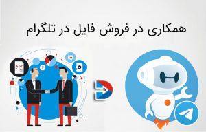 همکاری در فروش فایل در تلگرام – فروش و بازاریابی