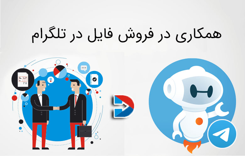 همکاری در فروش فایل در تلگرام
